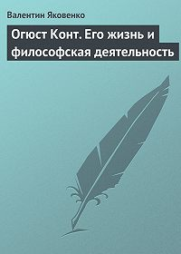 Валентин Иванович Яковенко -Огюст Конт. Его жизнь и философская деятельность