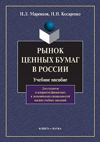 Н. Л. Маренков -Рынок ценных бумаг в России. Учебное пособие