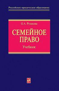О. А. Рузакова -Семейное право. Учебник