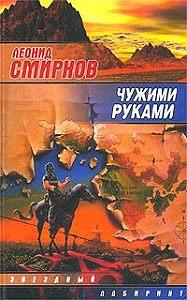 Леонид Смирнов -Чужими руками