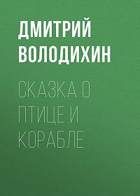 Дмитрий Володихин -Сказка о птице и корабле
