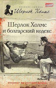 Тим Саймондс - Шерлок Холмс и болгарский кодекс (сборник)