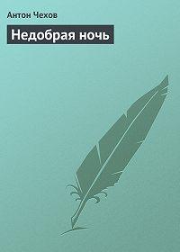 Антон Чехов -Недобрая ночь