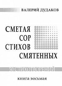 Валерий Дудаков -Сметая сор стихов смятенных
