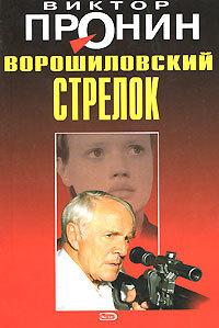 Виктор Пронин -Каждый день самоубийство