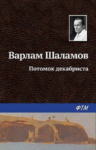 Варлам Шаламов -Потомок декабриста