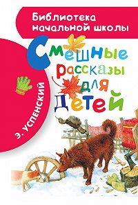 Эдуард Успенский -Смешные рассказы для детей