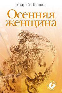 Андрей Владиславович Шацков -Осенняя женщина (сборник стихотворений)