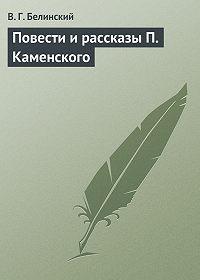 В. Г. Белинский -Повести и рассказы П. Каменского