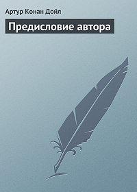 Артур Конан Дойл -Предисловие автора