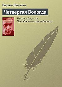 Варлам Шаламов -Четвертая Вологда