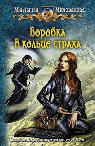 Марина Милованова -В кольце страха