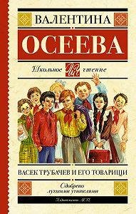 Валентина Осеева -Васек Трубачев и его товарищи