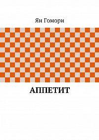 Ян Гомори -Аппетит