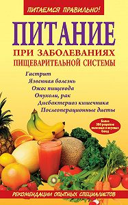 З. Вечорек-Хелминьская - Питание при заболеваниях пищеварительной системы