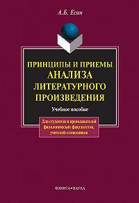 А. Б. Есин -Принципы и приемы анализа литературного произведения: учебное пособие