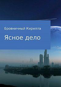 Кирилла Бровничный -Ясное дело