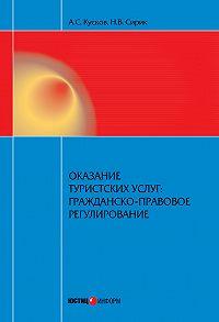 Алексей Кусков -Оказание туристских услуг: гражданско-правовое регулирование