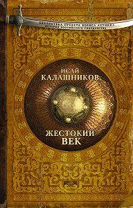 Исай Калашников - Жестокий век