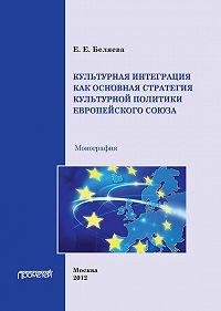 Е. Беляева -Культурная интеграция как основная стратегия культурной политики Европейского союза