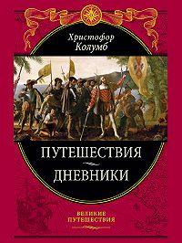 Христофор Колумб -Путешествия. Дневники. Воспоминания