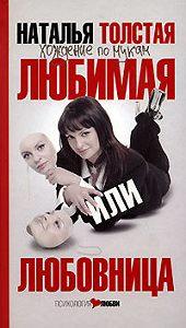 Наталья Толстая -Любимая или любовница. Хождение по мукам