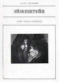 Виктор Шкловский -Эйзенштейн