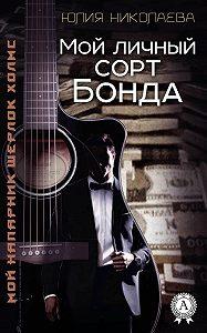 Юлия Николаева -Мой личный сорт Бонда