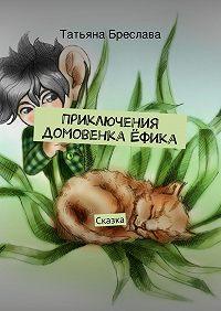 Татьяна Бреслава -Приключения домовенка Ёфика