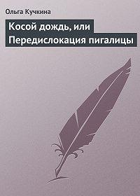 Ольга Кучкина - Косой дождь, или Передислокация пигалицы