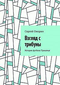 Сергей Онорин -Взгляд с трибуны. История футбола Прикамья