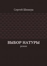 Сергей Шикера -Выбор натуры. роман