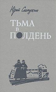 Юрий Слепухин -Тьма в полдень