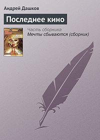 Андрей Дашков -Последнее кино