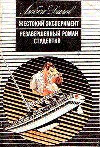 Любен Дилов -Незавершенный роман студентки