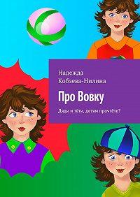 Надежда Кобзева-Нилина -Про Вовку