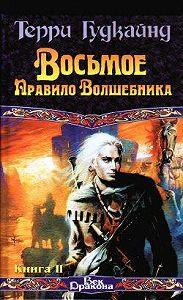 Терри Гудкайнд - Восьмое правило волшебника. Книга II