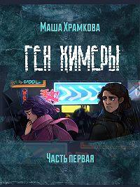 Мария Храмкова -Ген Химеры. Часть первая