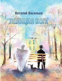 Виталий Васильев -Полиция Бога