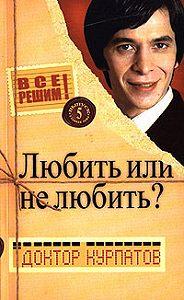 Андрей Курпатов -Любить или не любить?