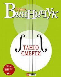 Юрий Винничук -Танго смерти