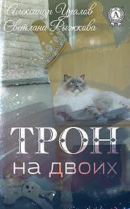 Светлана Рыжкова -Трон на двоих