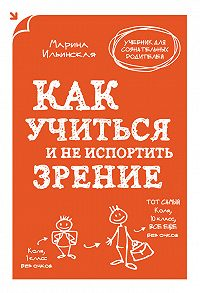 Марина Ильинская -Как учиться и не испортить зрение
