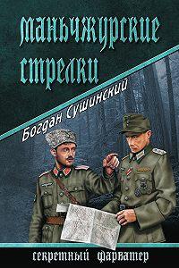 Богдан Сушинский -Маньчжурские стрелки