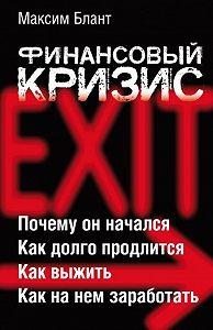Максим Блант -Финансовый кризис