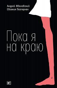 Евгения Пастернак -Пока я на краю. Повесть