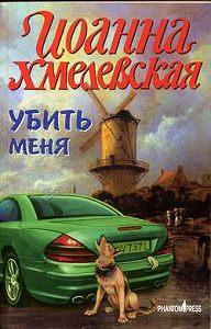 Иоанна Хмелевская -Убить меня