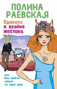 Полина Раевская - Одинока и крайне жестока, или Как выйти замуж за один день