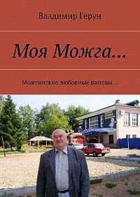 Владимир Герун -Моя Можга… Можгинские любовные напевы…