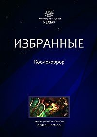 Алексей Жарков -Избранные. Космохоррор